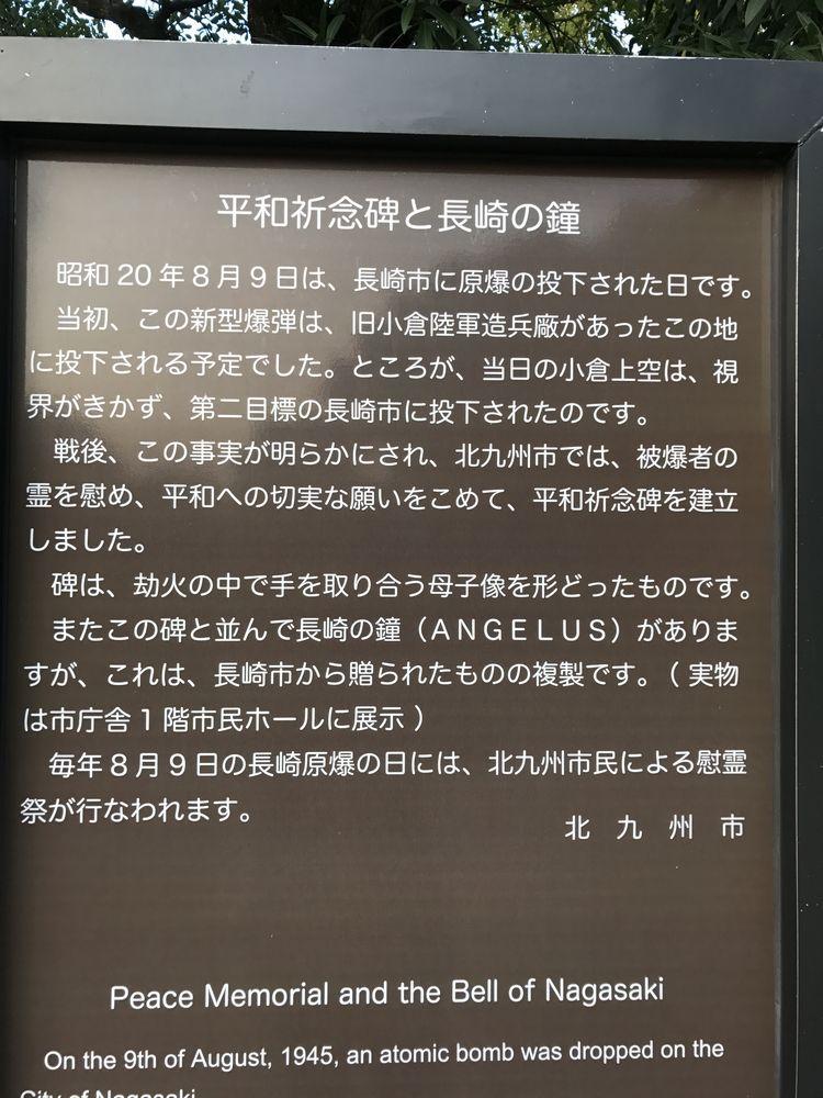 勝山公園の平和記念碑1