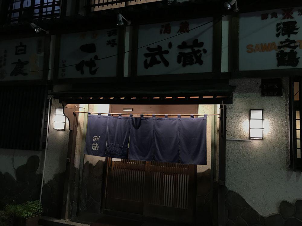 北九州市の房 武蔵の外観