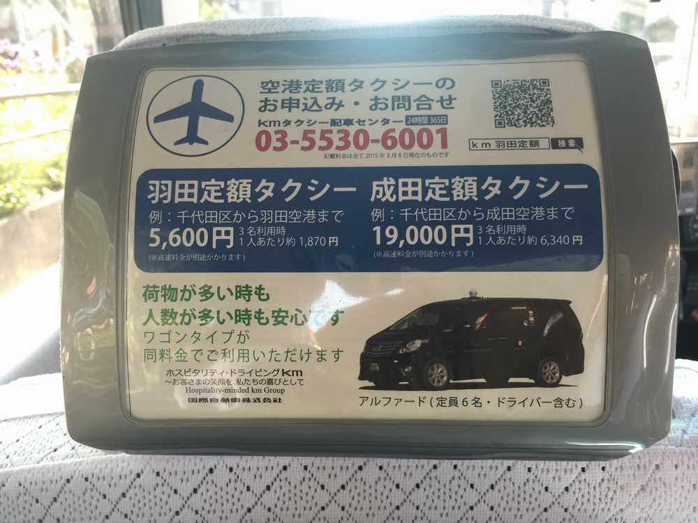 kmタクシーの羽田空港定額タクシー画像
