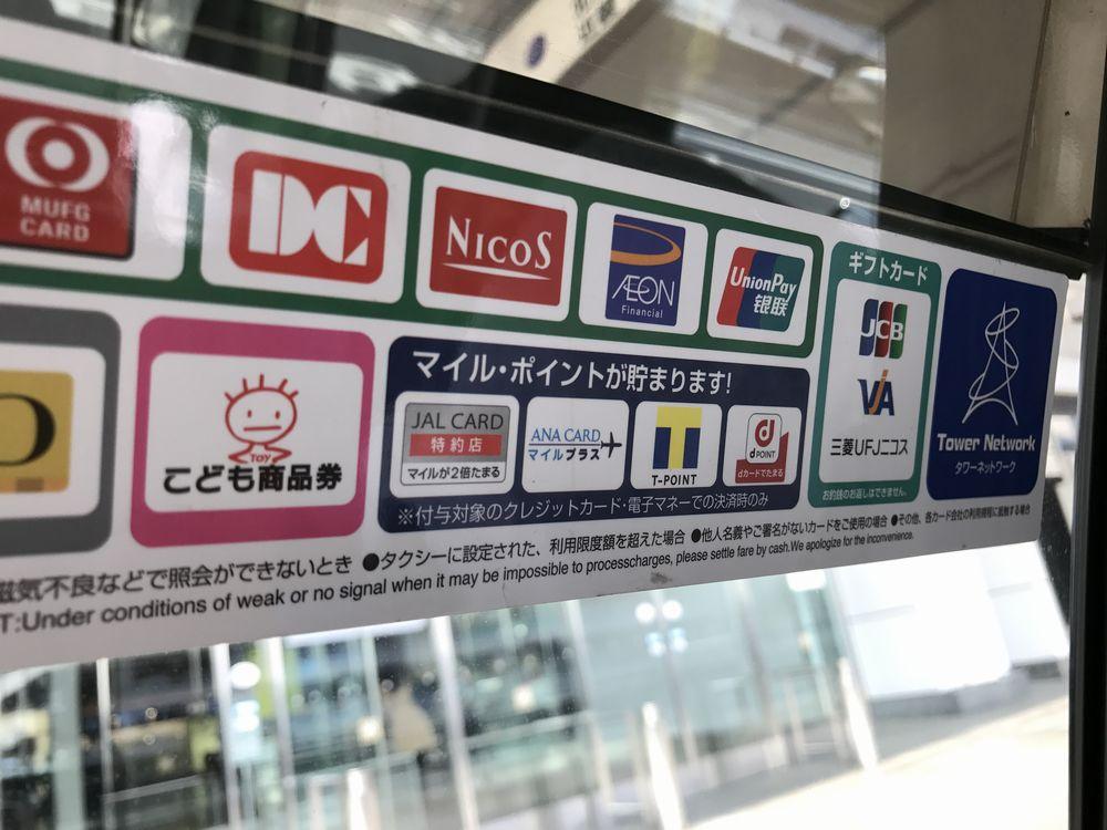 ANAカードマイルプラスの東京無線タクシー