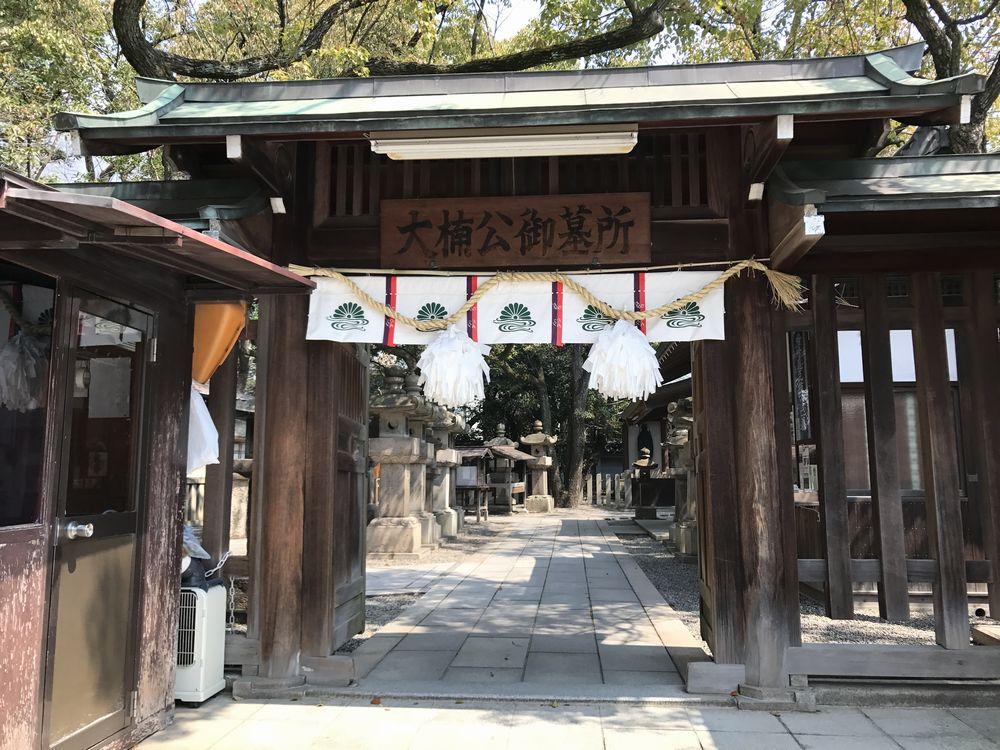 湊川神社の御墓所