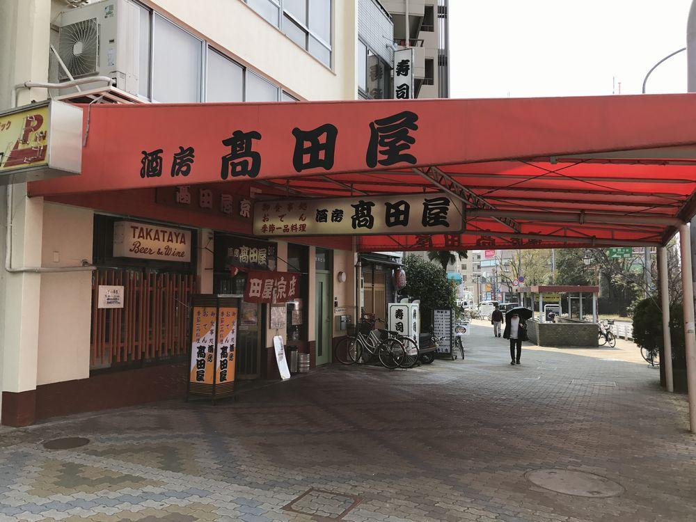 新開地駅前の居酒屋