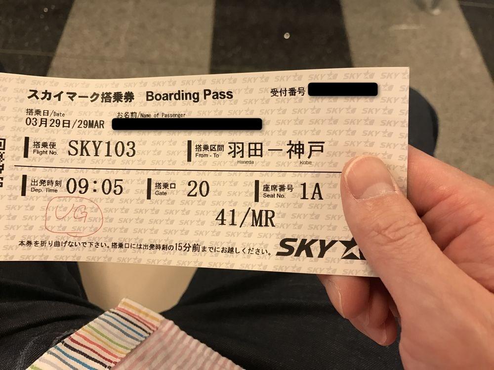 スカイマークのチケット