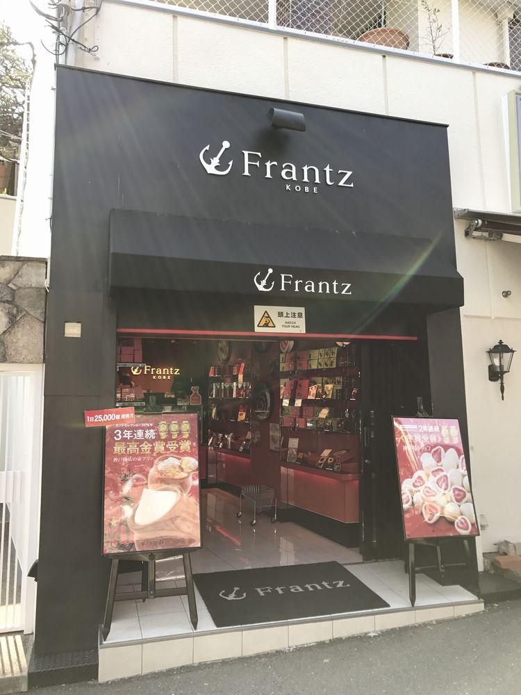 異人館近くの神戸フランツ