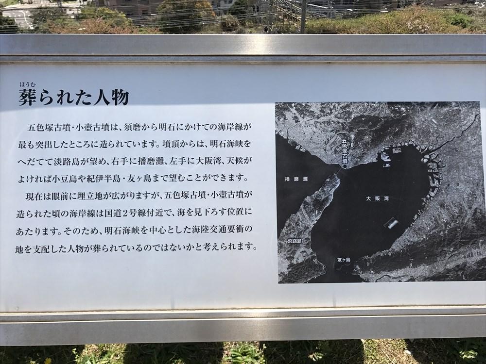 五色塚古墳に葬られた人物