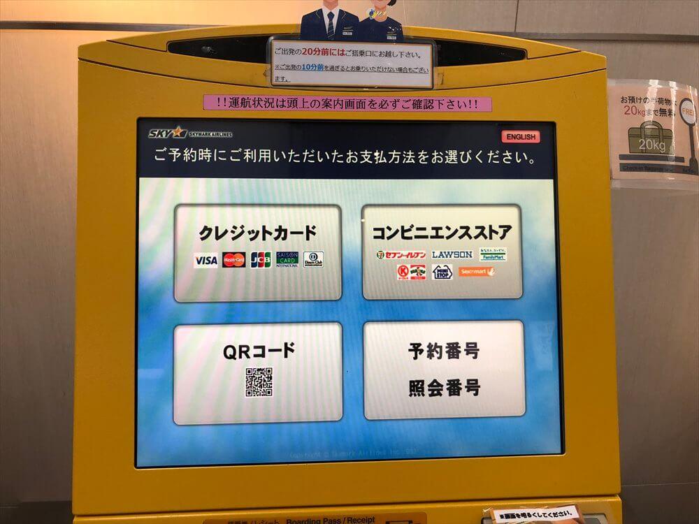 羽田空港のスカイマークの自動チェックイン機2