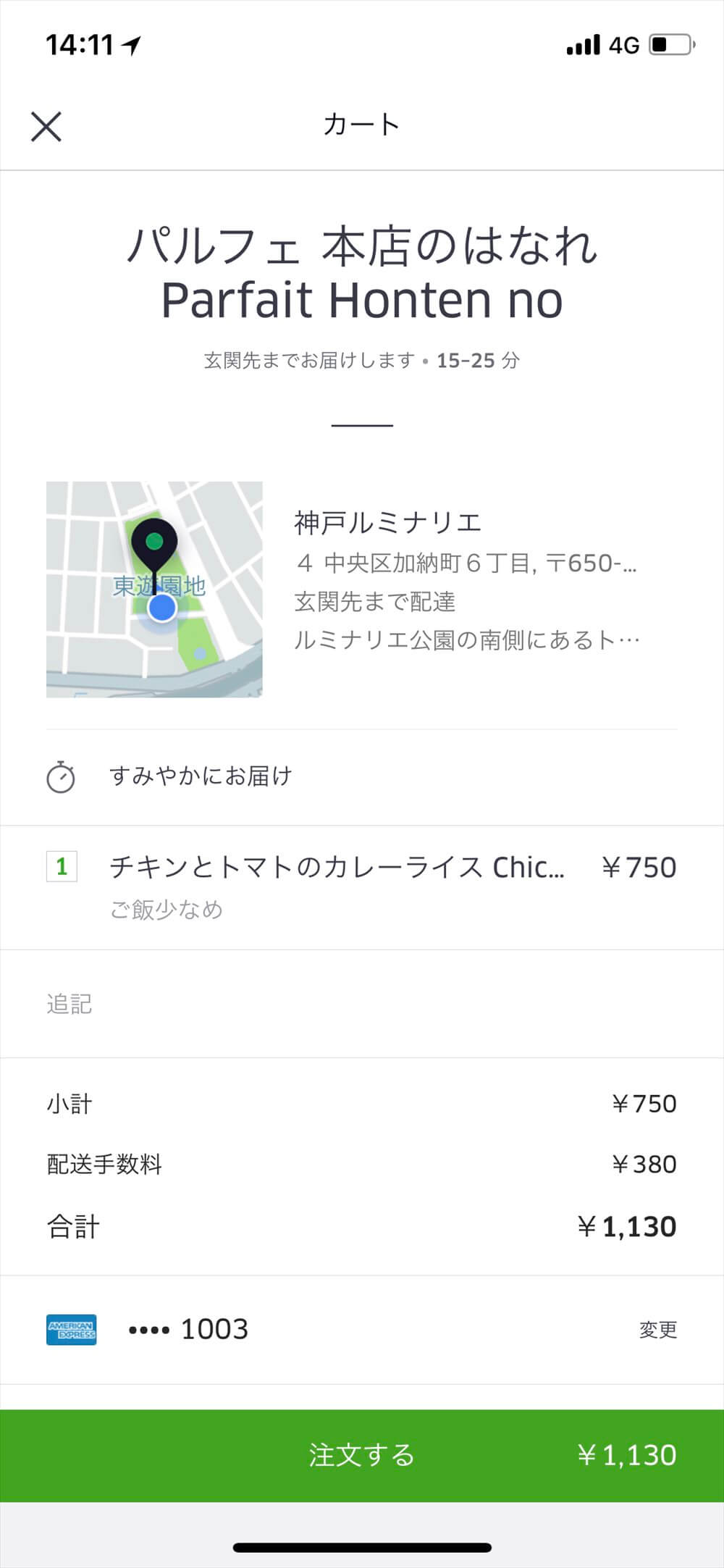 Uber Eatsでパルフェ本店のはなれ