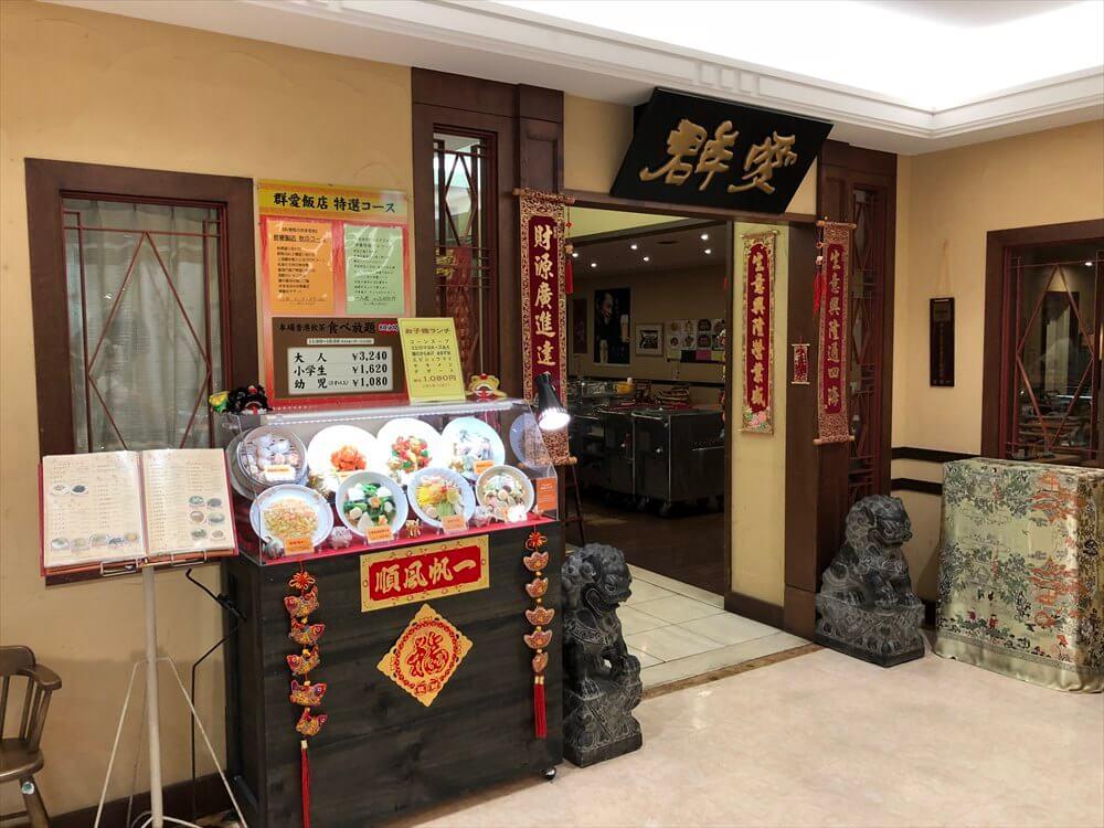 大丸神戸の群愛飯店