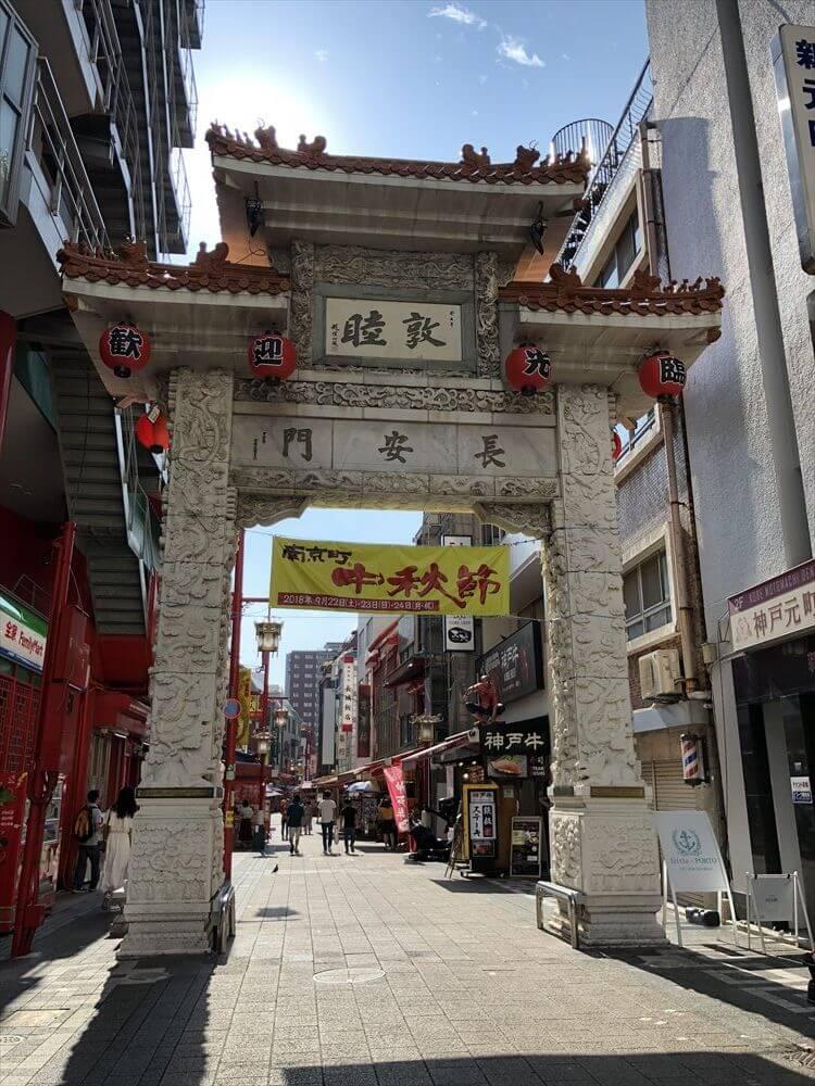 神戸中華街の門