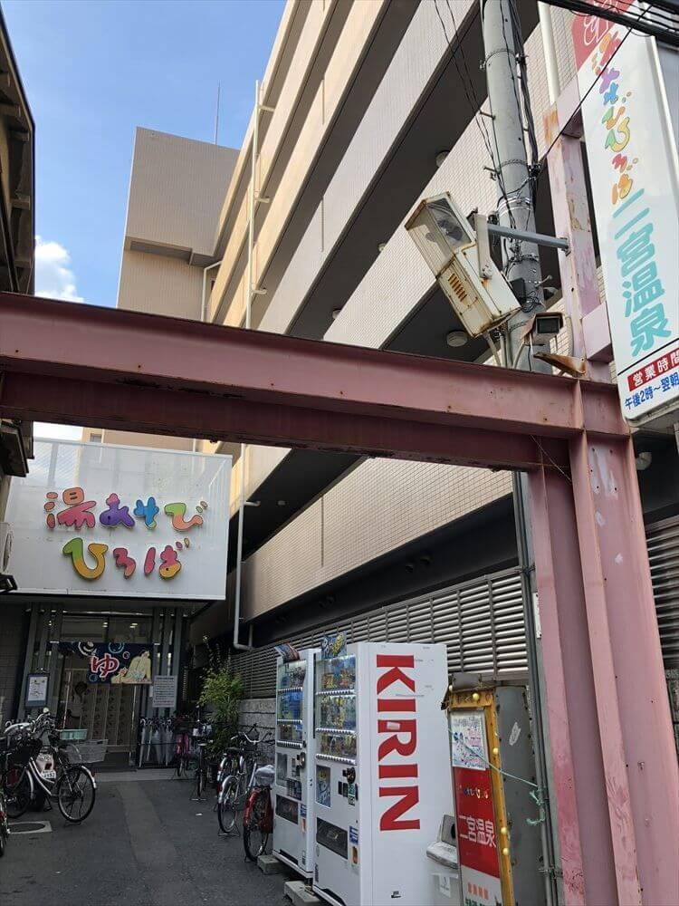 神戸の二宮温泉1
