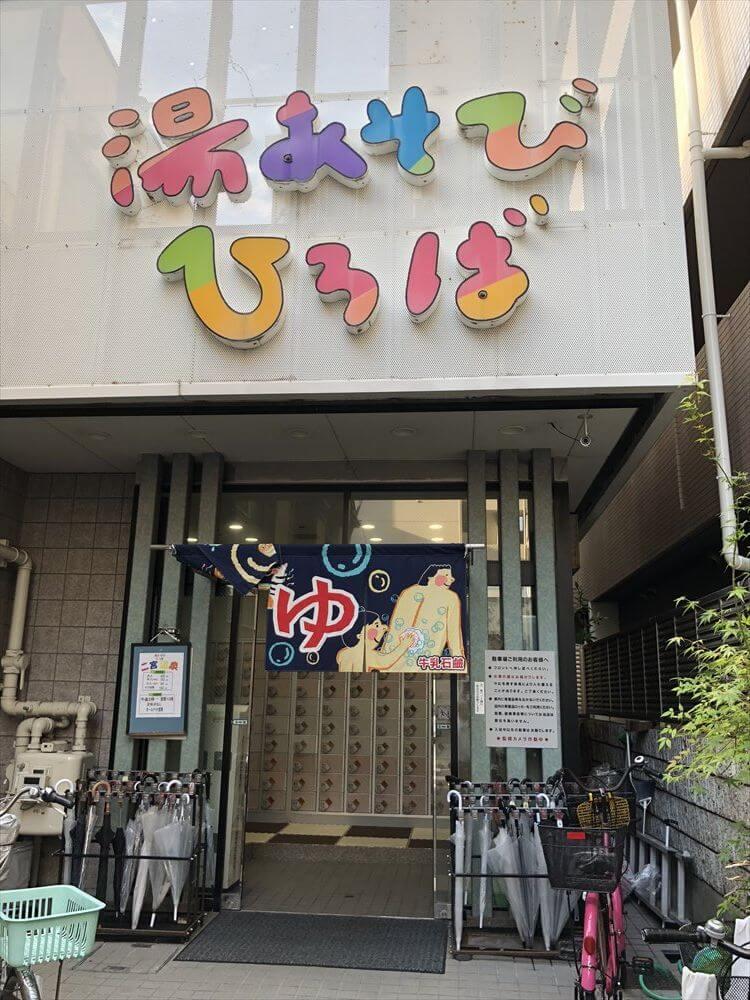 神戸の二宮温泉2