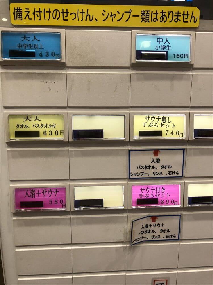 神戸の二宮温泉の料金