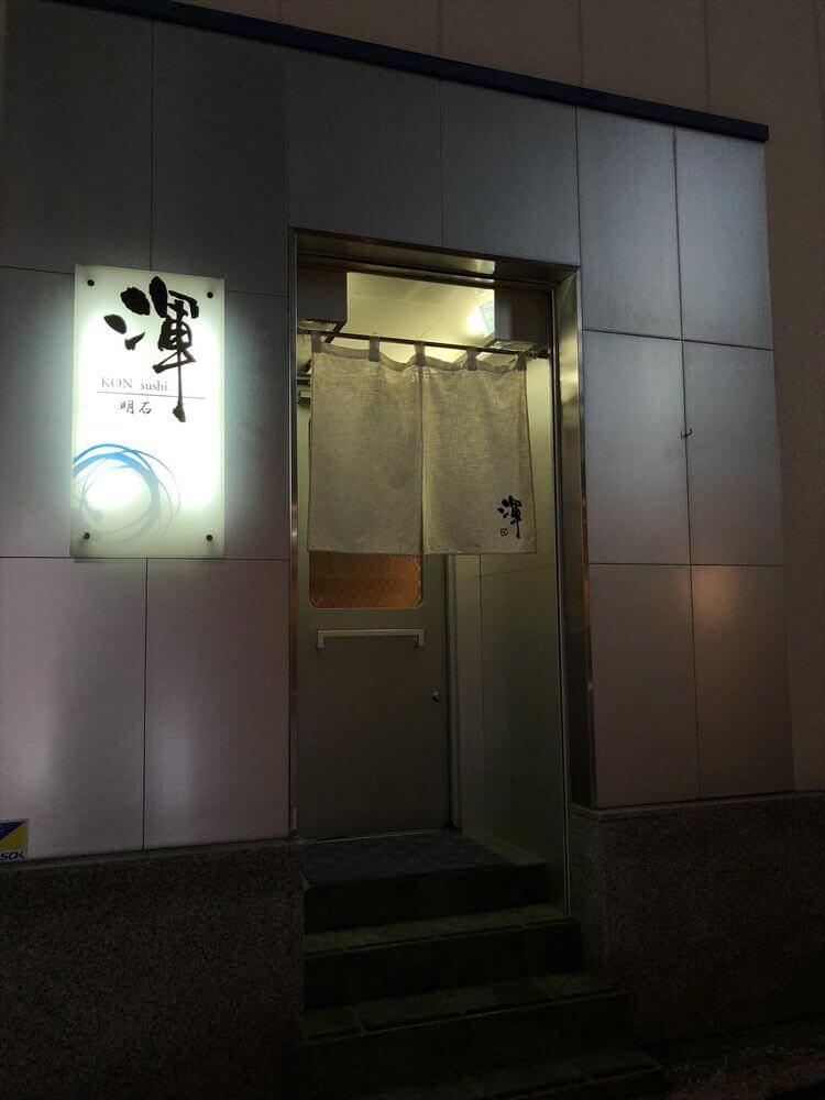 明石 渾 鮨の入口