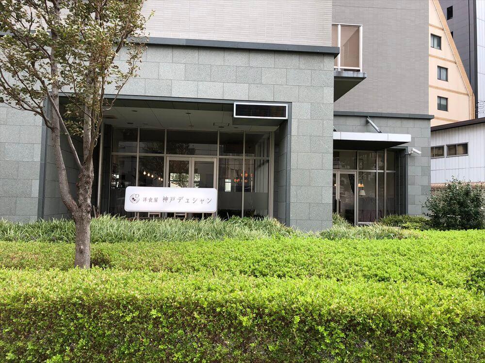 洋食屋 神戸デュシャンの外観1