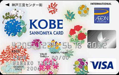 KOBE SANNOMIYA CARD券面デザイン