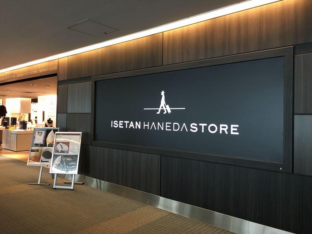 羽田空港のイセタン羽田ストア
