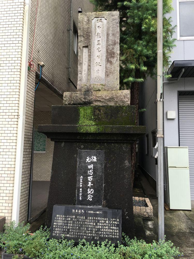 坂本龍馬生誕地の碑