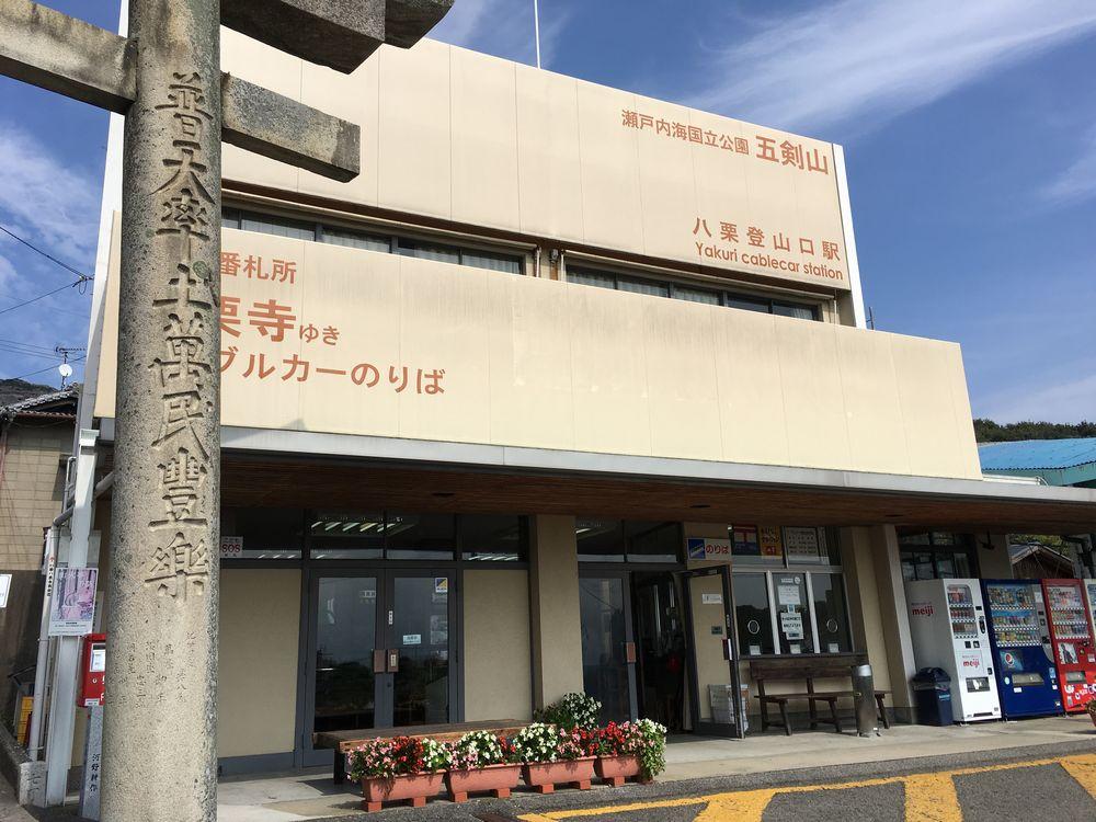 八栗寺行きのケーブルカー乗り場