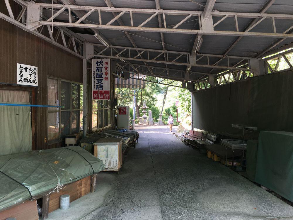 八栗寺の伏見屋支店