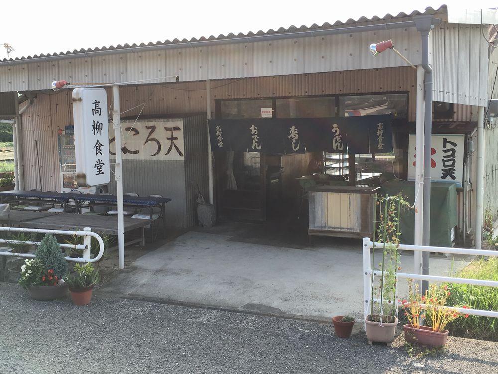 八栗寺の高柳食堂