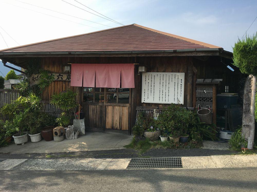 八栗寺のそば屋