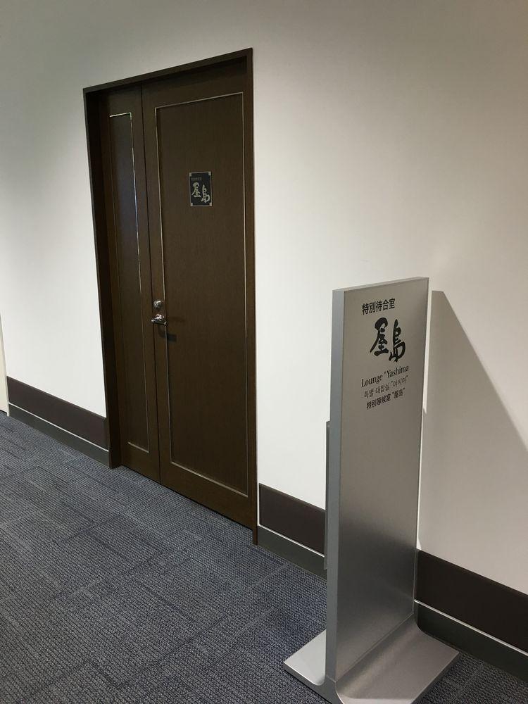 高松空港の特別待合室「屋島」
