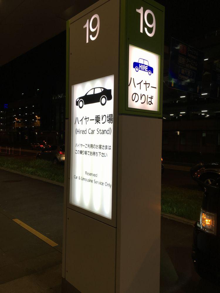 羽田空港第2ターミナルのハイヤー乗り場