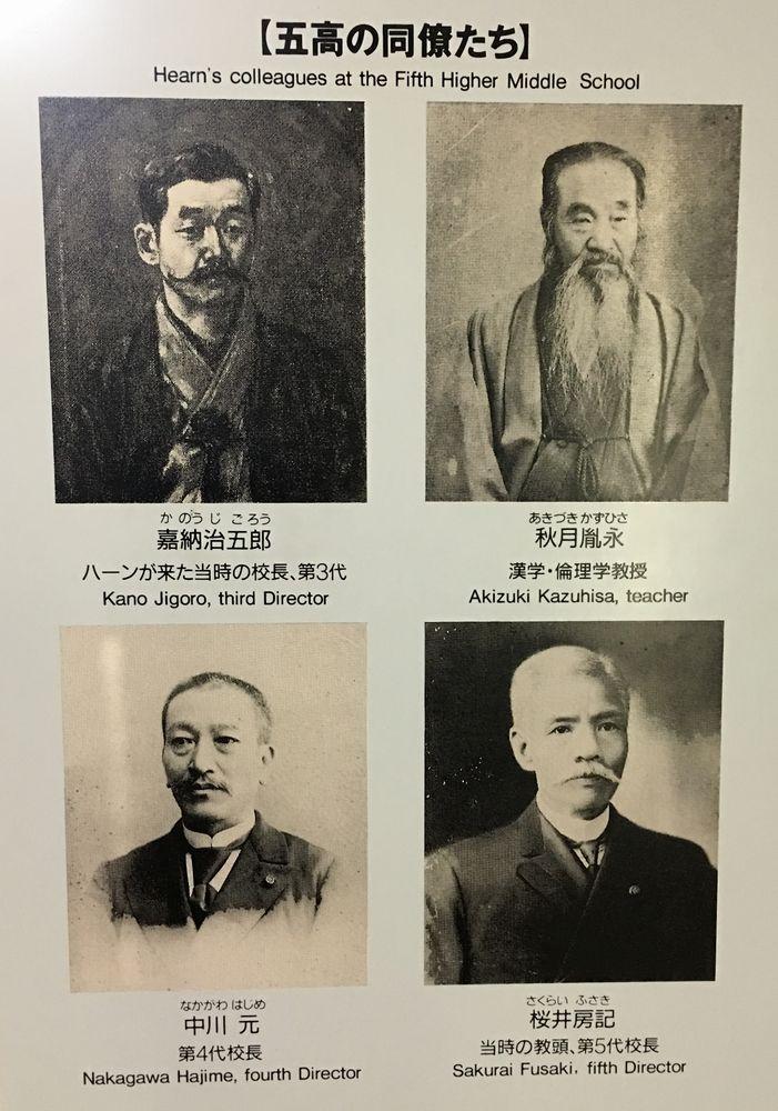 小泉八雲の五校の同僚