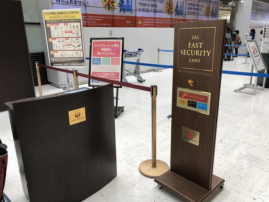 成田空港のJALのファストレーン