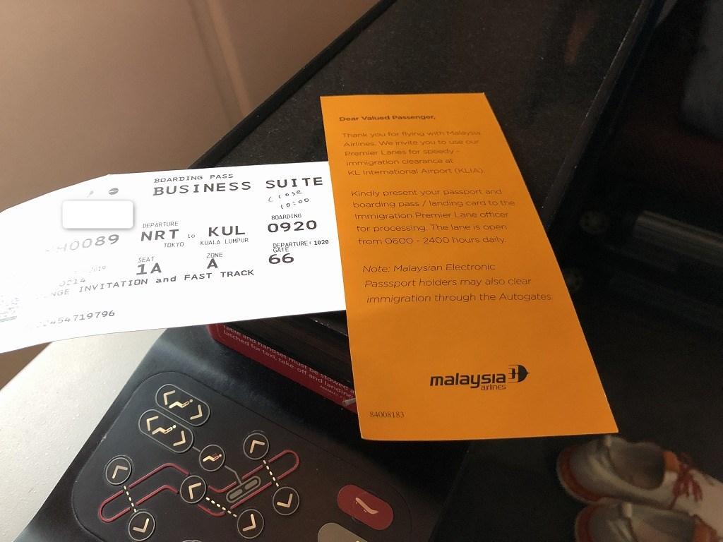 マレーシア航空MH89便のファストレーンの紙