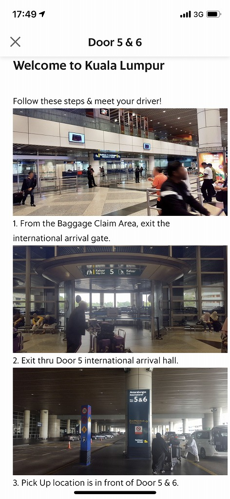 クアラルンプール国際空港でのGrabのピックアップ方法