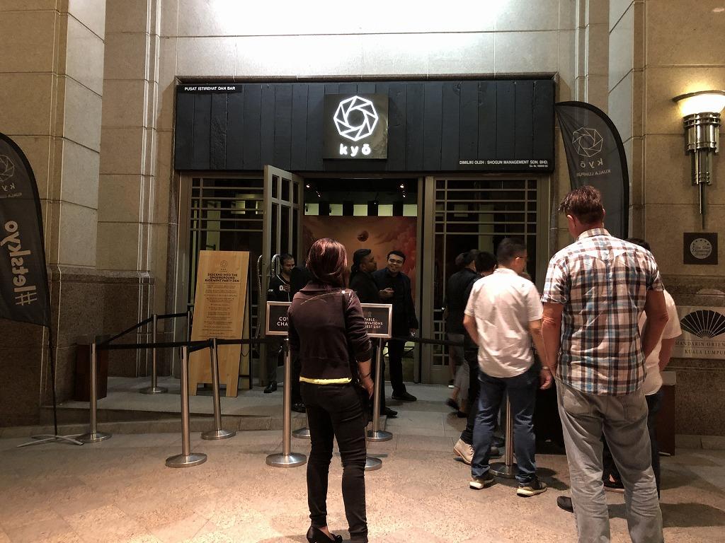 マンダリン オリエンタル クアラルンプールのkyoの入口
