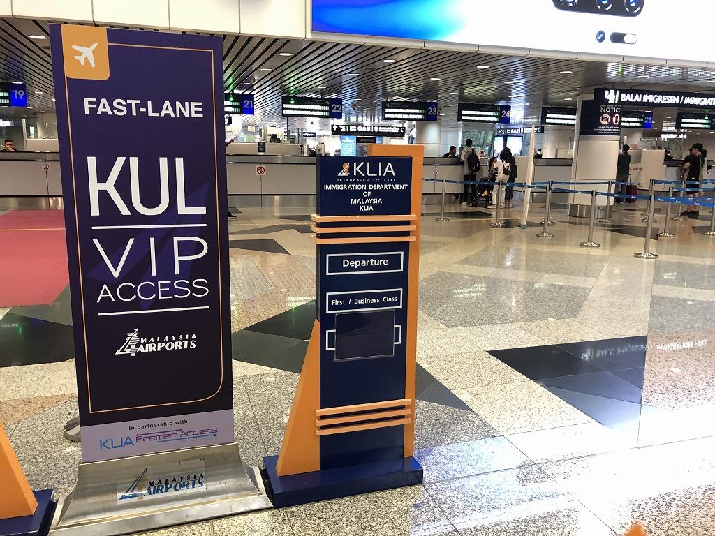 クアラルンプール国際空港のファストレーン