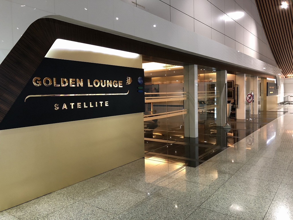 クアラルンプール国際空港の「ゴールデンラウンジ」のエントランス