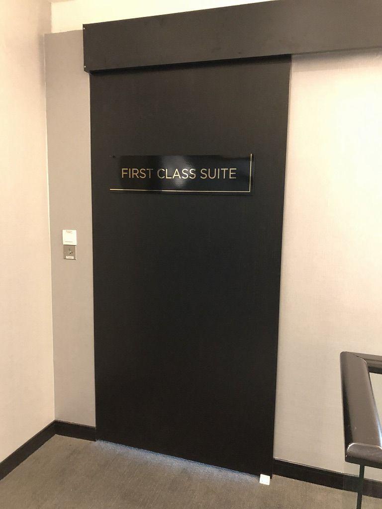 クアラルンプール国際空港の「ゴールデンラウンジ」のファーストクラスラウンジのFIRST CLASS SUITE
