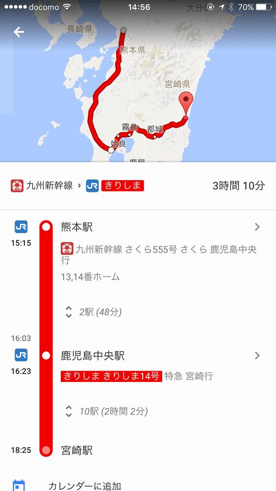 熊本から宮崎までのルート