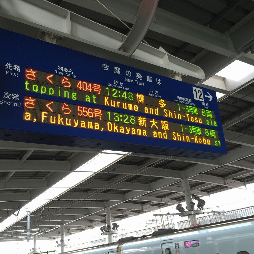 熊本駅新幹線ホームの電光掲示板画像