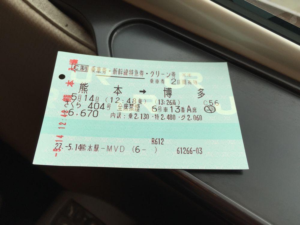 熊本-博多間のグリーン車料金画像