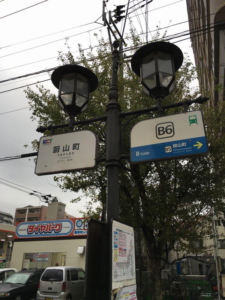 熊本市蔚山町駅1