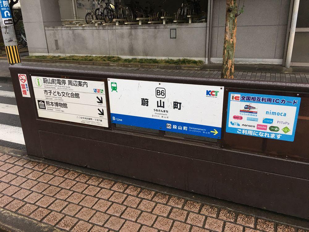 熊本市蔚山町駅3
