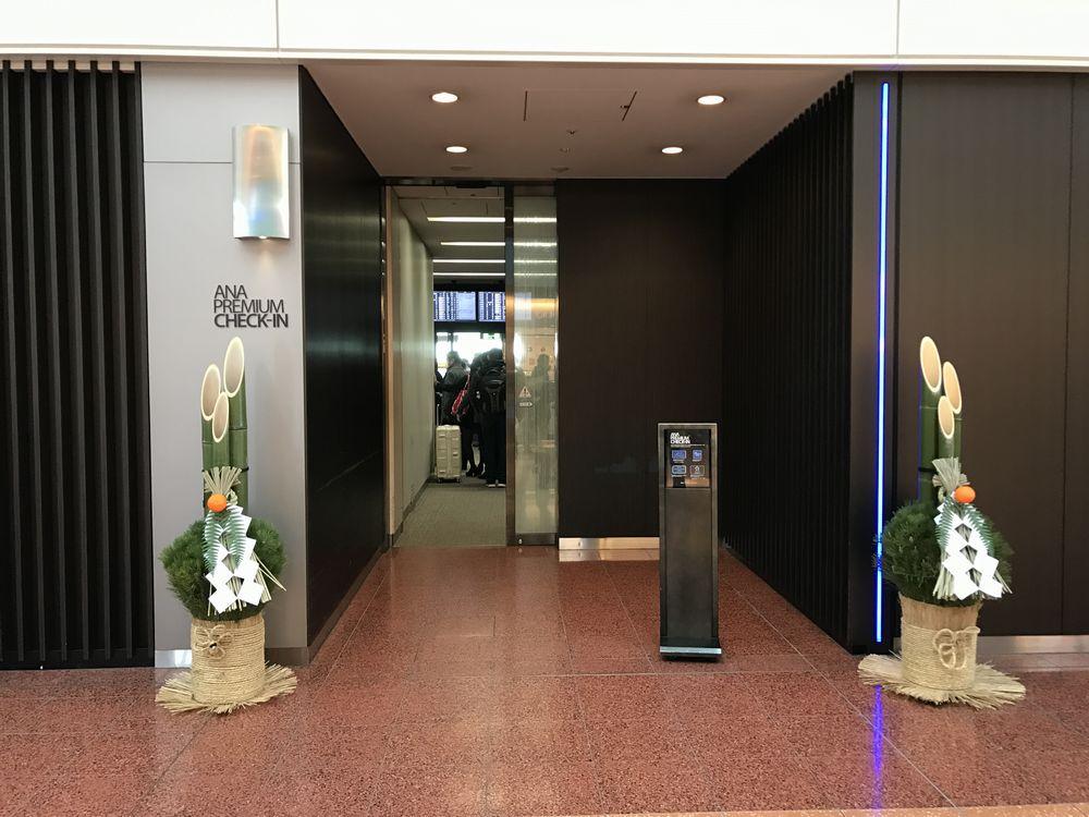 年末の羽田空港のANA PREMIUM CHECK-IN