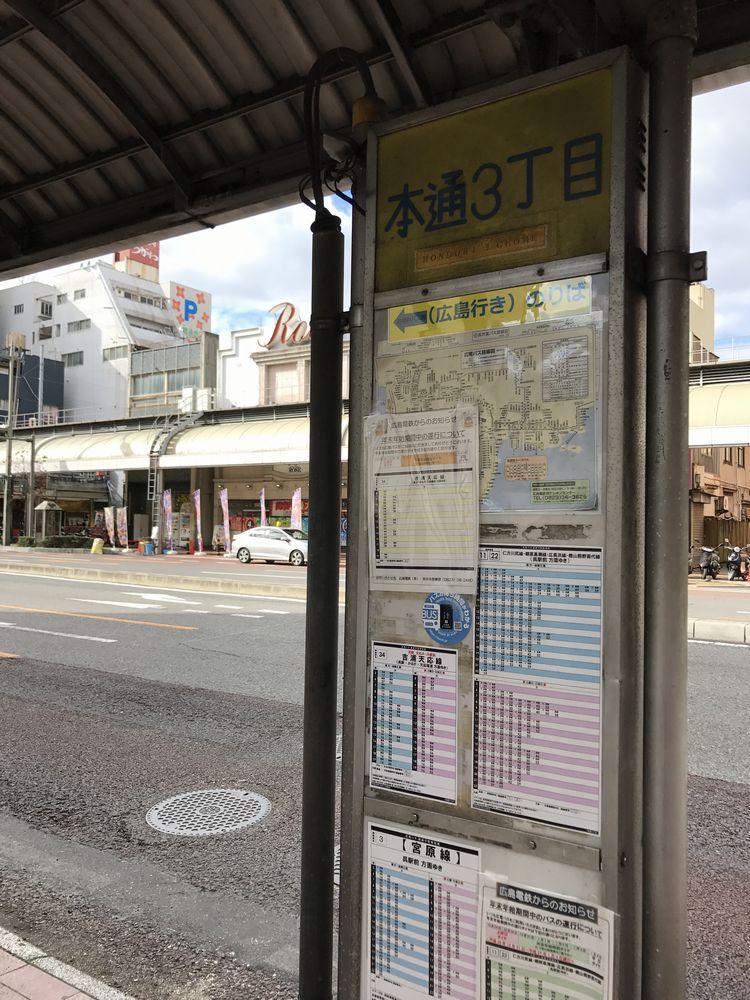 本通3丁目のバス停