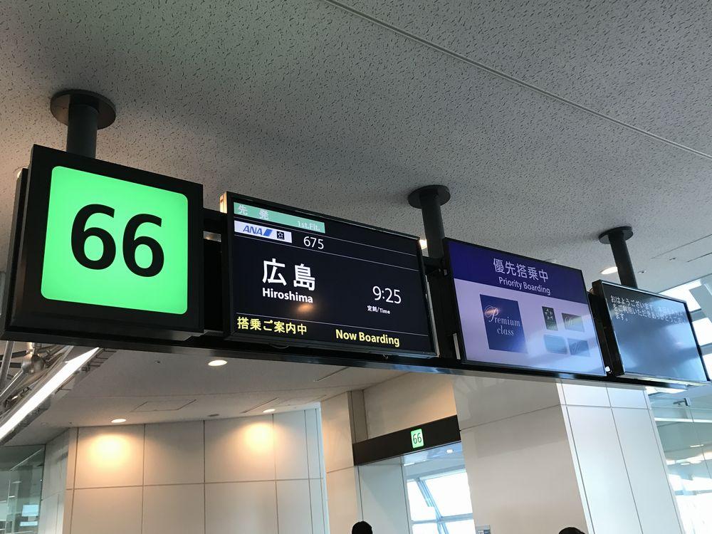 66番搭乗口のANA675便