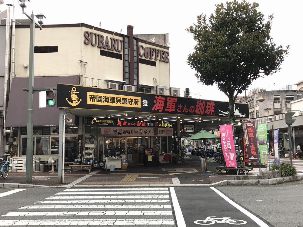 呉の昴珈琲店