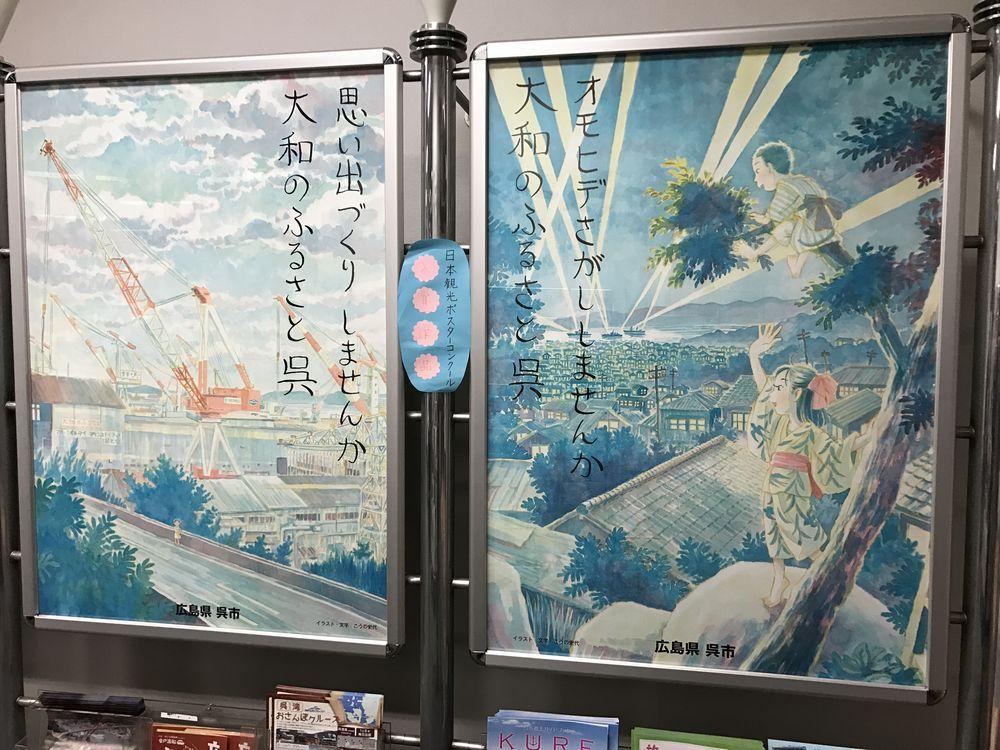 呉観光情報プラザ内の『この世界の片隅に』のポスター