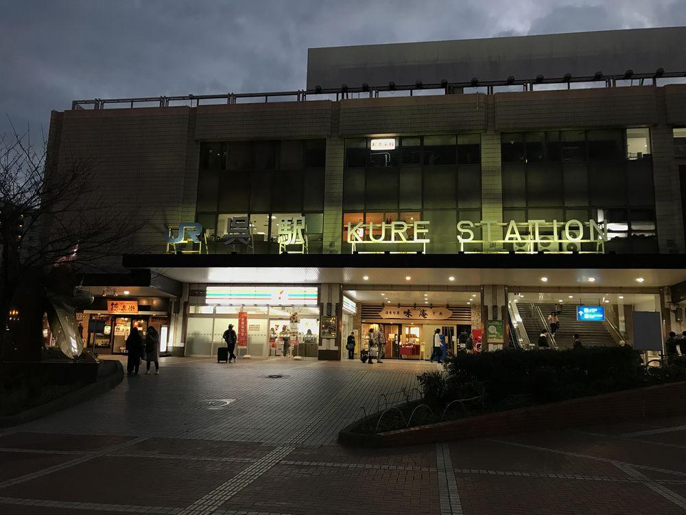呉駅の北側