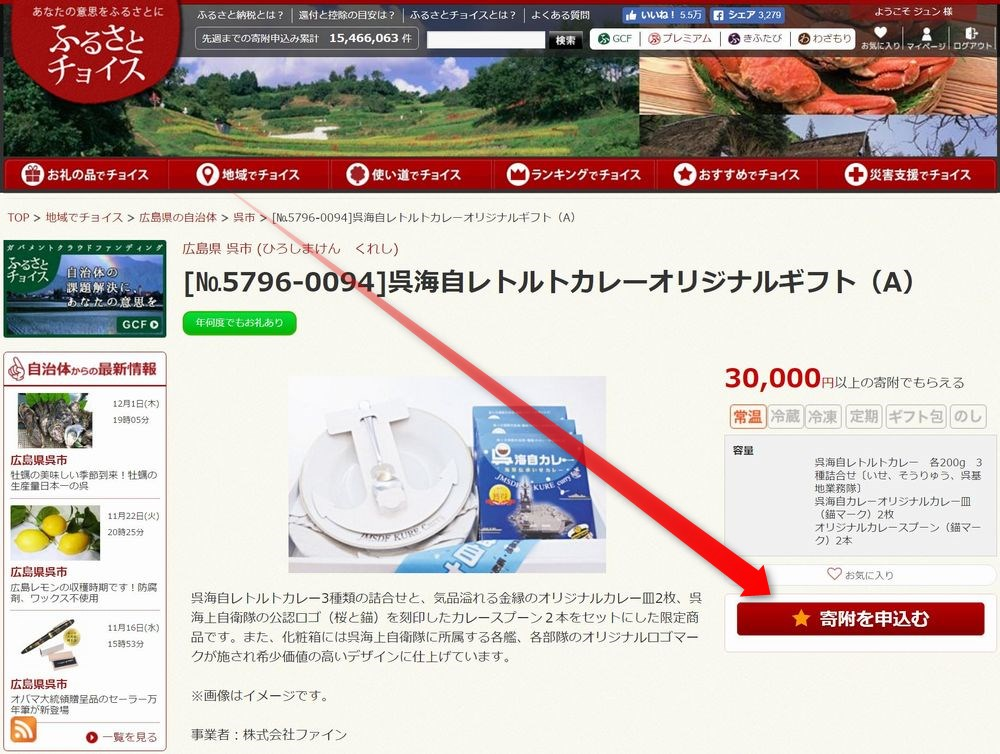 広島県呉市ふるさと納税のページ