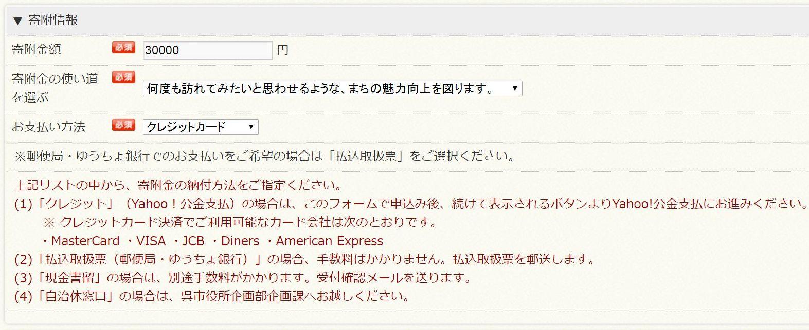 広島県呉市ふるさと納税の寄附情報