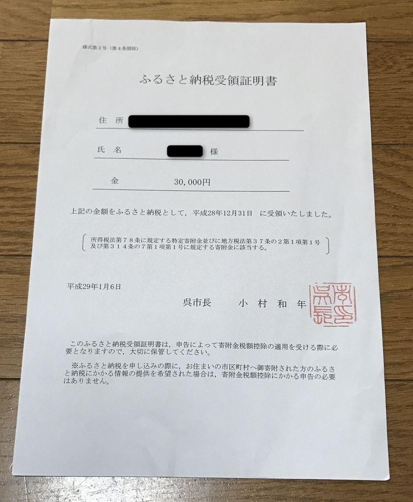 呉市ふるさと納税受領証明書