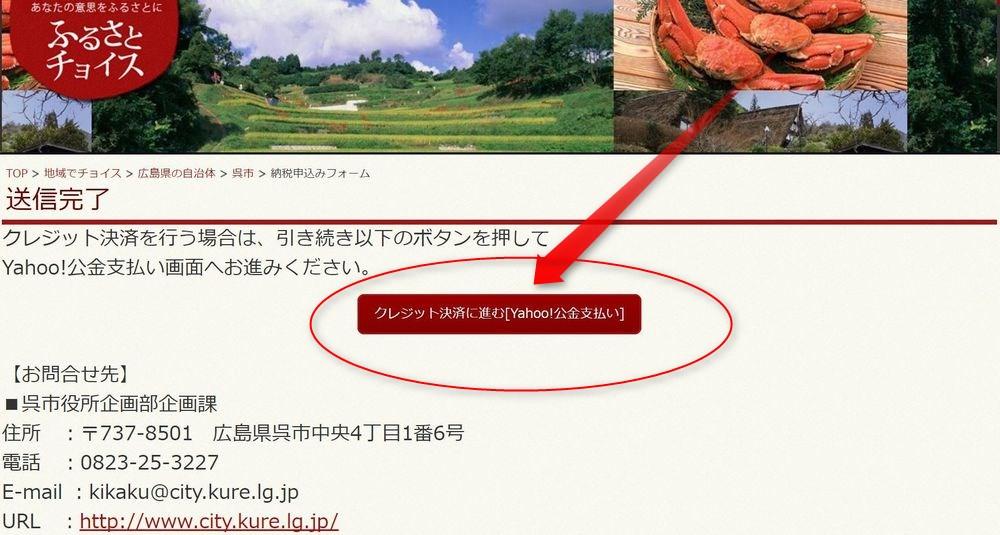 広島県呉市ふるさと納税の「Yahoo!公金決済」ボタン